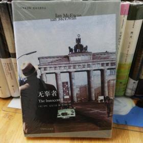 无辜者:中英双语版·麦克尤恩作品