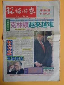 1999年《环球时报》扩版试刋