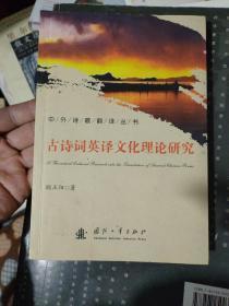古詩詞英譯文化理論研究(作者簽名贈本).