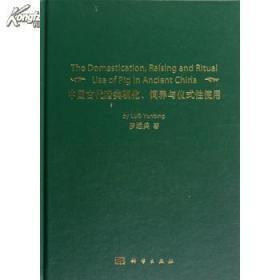 中国古代猪类驯化、饲养与仪式性使用
