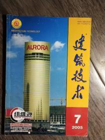 建筑技术 (月刊) 2005.7
