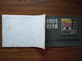 陕西省一九八一年度农村住宅竞赛方案选编
