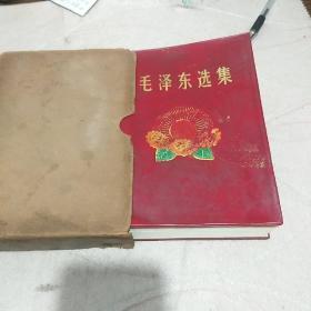 毛泽东选集,1一4卷