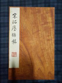 宋拓 瘗鹤铭   可能是王文治收藏过版本 此书为印刷书籍 并非拓片 拓本 并非真迹!!