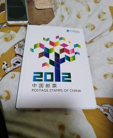 中国邮票2012年年票