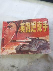 连环画:英雄坦克手