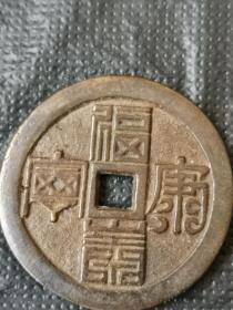 福寿康宁花钱(本小店已上传我三十多年收藏的各类藏1000多种,欢迎进店选购)。