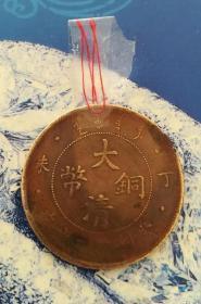 错版币:大清铜币丁未二十文背逆180度,保真(本钱币与多位资深钱币藏家交流,确认是错版真品)