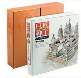 李乾朗《巨匠神工:透视中国经典古建筑(精装) 穿墙透壁