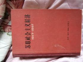 苏联社会主义经济1917-1957 张贤务等译 1959年1版1次5000册 三联书店 精装本 正版原版一册