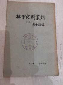 捻军史料丛刊(第二集)