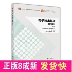 """电子技术基础:模拟部分(第六版)/"""""""" 华中科技电子技术课"""