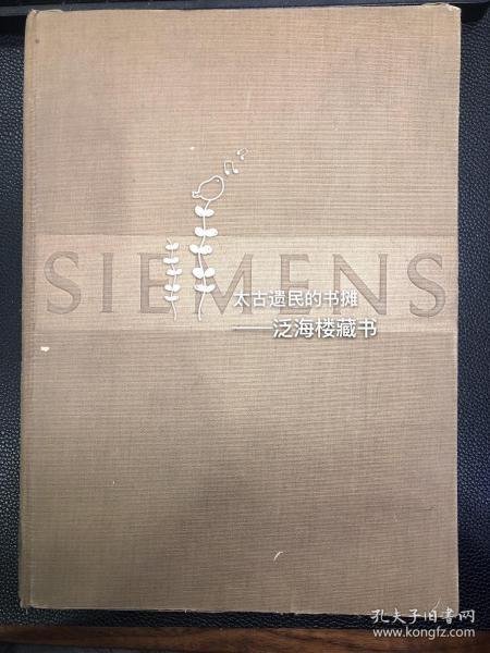 极罕见西门子公司早期宣传册【der siemens-konzern im bilde《西门子图集》】 1厚册全。书中收录大量精印照片,极具收藏价值。国内孤本,美国亚马逊售价1000美金。