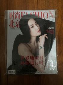 5时尚北京刘亦菲