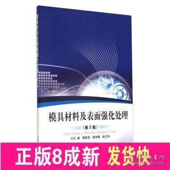 模具材料及表面强化处理(第2版)