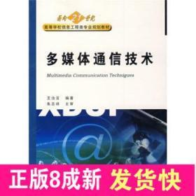 多媒体通信技术 王汝言 西安电子科技出版社