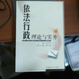 依法行政理论与实务(大本32开)