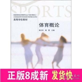 普通高等学校体育教育专业主干课系列教材:体育概论