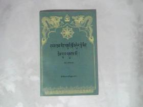 藏文文选(二)藏文