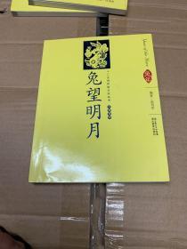 12生肖民俗文化丛书:兔望明月(汉英导读)