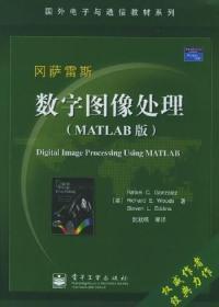 数字图像处理(MATLAB版)