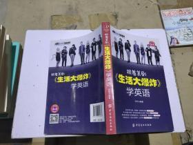 跟着美剧《生活大爆炸》学英语