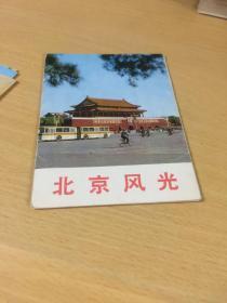 明信片:北京风光 共7张 英文版
