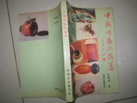 中国鸣虫与葫芦   C  2034