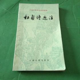 中国古典文学作品选读《杜甫诗选注》
