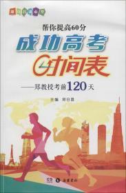 新书--帮你提高60分成功高考时间表-郑教授考前120天