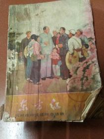东方红1977年