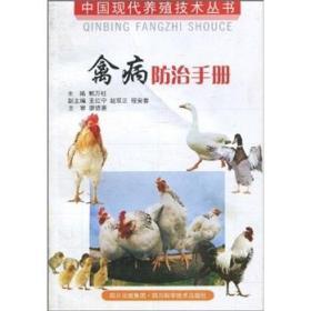 禽病防治手册