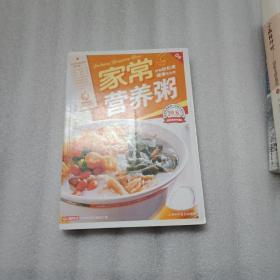 家常营养粥