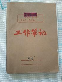 文革时期到90年代之间工作笔记本日记本