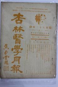 杏林医学月报(第93期)