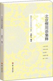 北京惯用语集释