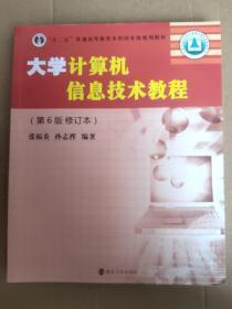 大学计算机信息技术教程(第六版 修订本)