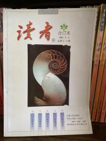 读者文摘创刊号合订本(1981-1995)合计29本全