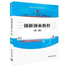 创新创业教程(第2版)丁旭等