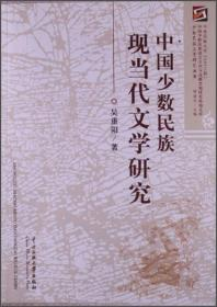 中国少数民族现当代文学研究