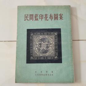 民间蓝印花布图案   1953年初版