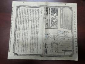 大清宣统年报纸 时事报 绘图啼猩泪 五月初八