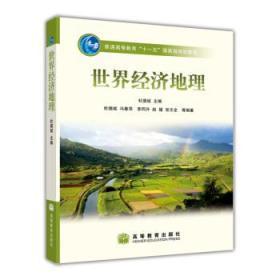 世界经济地理 杜德斌 高等教育出版社 9787040207507