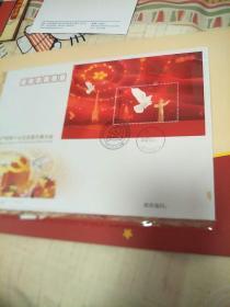 邮票小型张:2007---19J中国共产党第十七次全国代表大会小型张 及首日封一枚