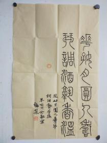 篆书 书法  作者不识 尺寸69x44