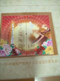 2012-J26中国共产党第十八次全国代表大会小型张及邮票2枚