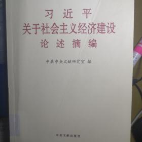 习近平关于社会主义经济建设论述摘编