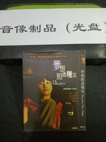 DVD电影 梦想照进现实D9