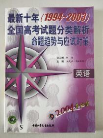 最新十年(1994-2003)全国高考试题分类解析 命题趋势与应试对策--英语