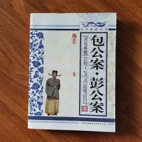 青花典藏:包公案·彭公案(珍藏版)